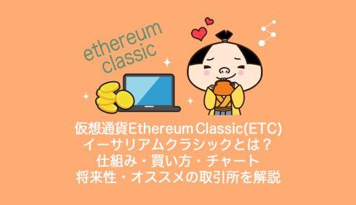 仮想通貨Ethereum Classic(ETC)イーサリアムクラシックとは?やめるべき?仕組み・買い方・チャート・将来性・オススメの取引所を解説。