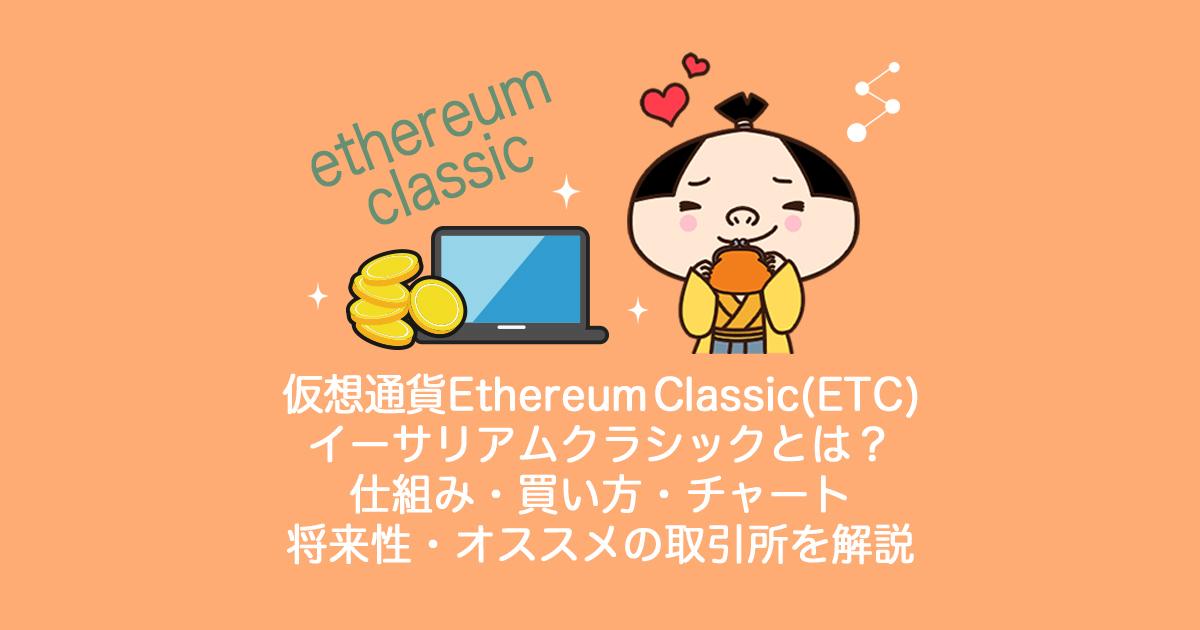 仮想通貨Ethereum Classic(ETC)イーサリアムクラシック