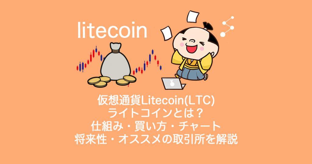仮想通貨Litecoin(LTC)ライトコイン