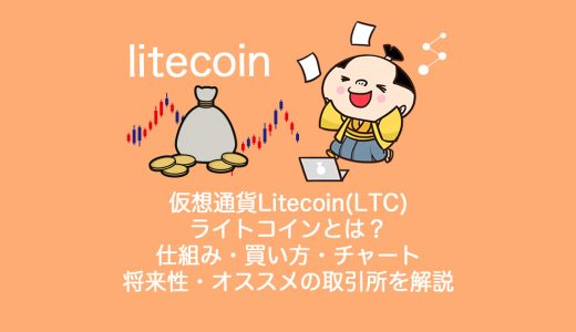 仮想通貨Litecoin(LTC)ライトコインとは?やめるべき?仕組み・買い方・チャート・将来性・オススメの取引所を解説。