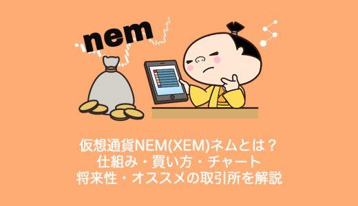 仮想通貨NEM(XEM)ネムとは?やめるべき?仕組み・買い方・チャート・将来性・オススメの取引所を解説。