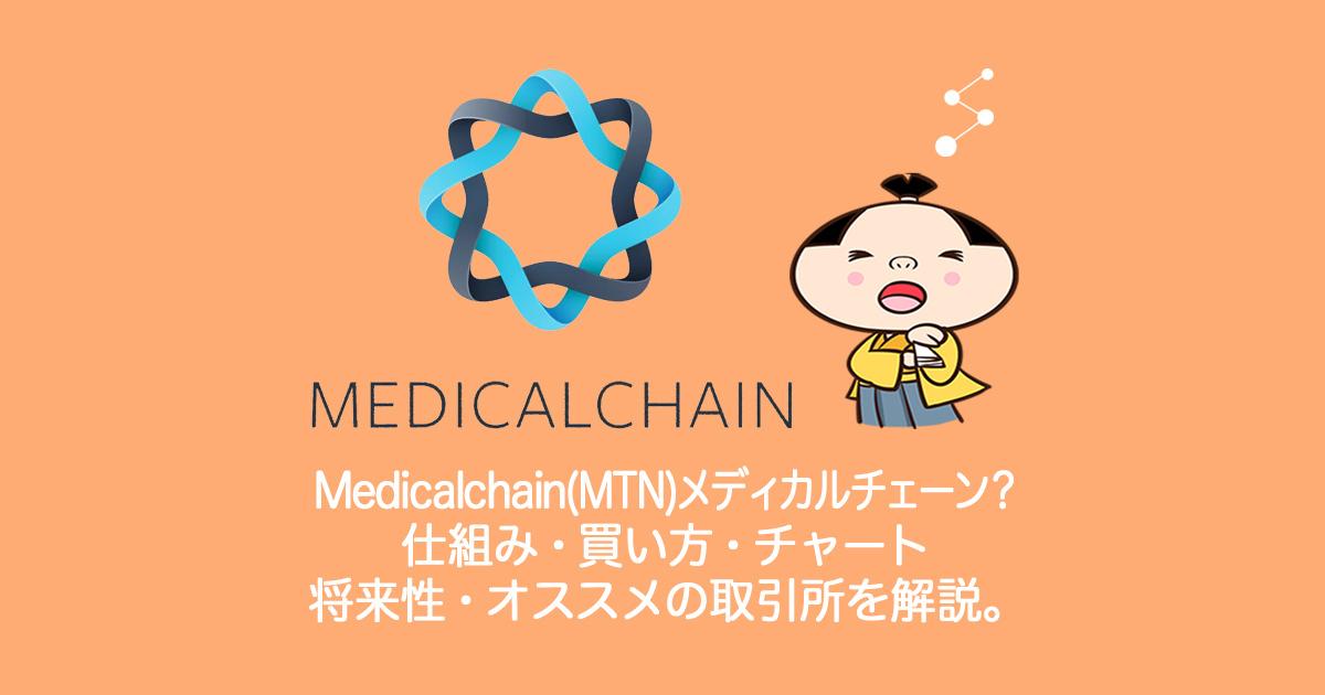 Medicalchain(MTN)メディカルチェーンとは?やめるべき?仕組み・買い方・チャート・将来性・オススメの取引所を解説。
