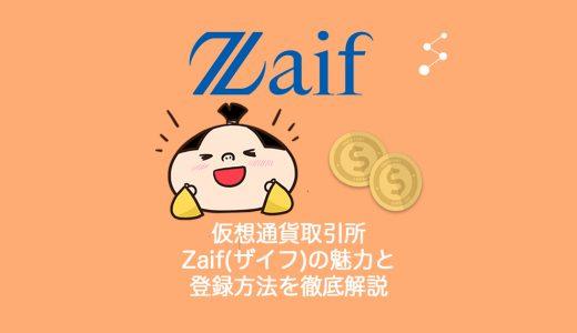 仮想通貨取引所のzaif(ザイフ)の魅力と登録方法、メリット・デメリットを徹底解説