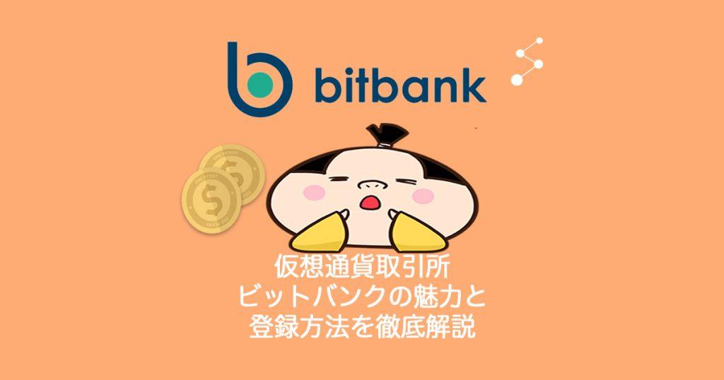 仮想通貨取引所のBitbank.cc(ビットバンク)の魅力と登録方法を徹底解説