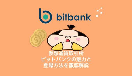 仮想通貨取引所のBitbank.cc(ビットバンク)の魅力と登録方法、メリット・デメリットを徹底解説