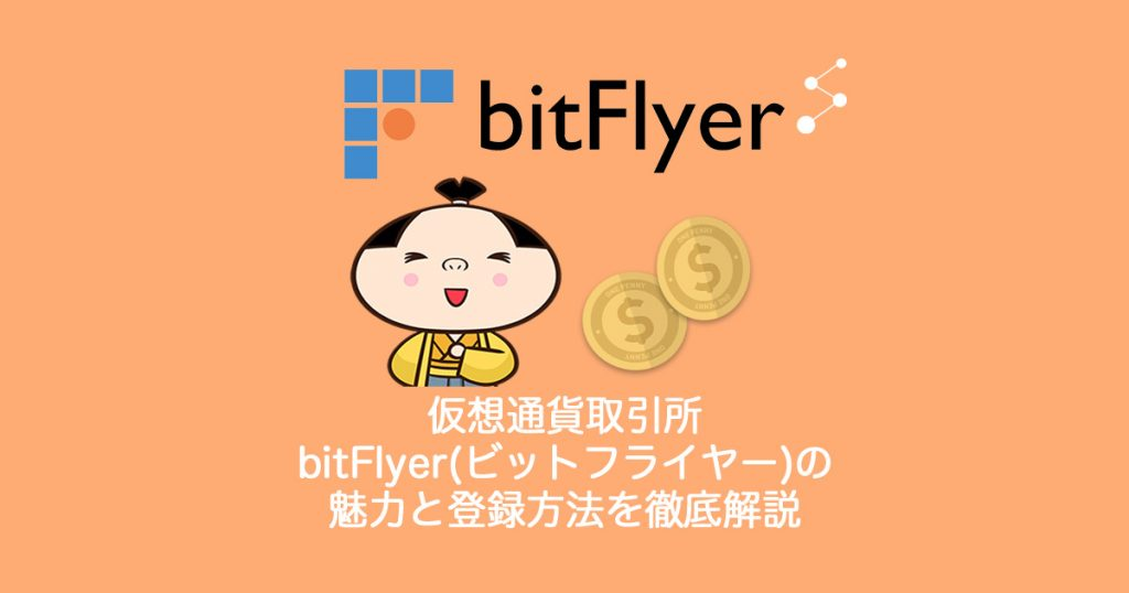 bitflyer_仮想通貨取引所のBitflyer(ビットフライヤー)の魅力と登録方法、メリット・デメリットを徹底解説
