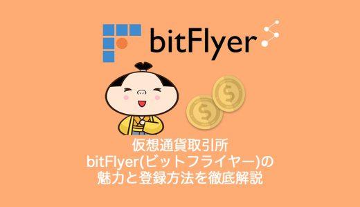 仮想通貨取引所のBitflyer(ビットフライヤー)の魅力と登録方法、メリット・デメリットを徹底解説