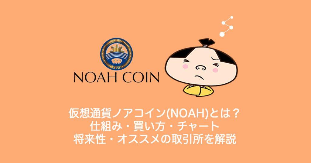 仮想通貨NOAHCOIN(NOAH)ノアコインとは?やめるべき?仕組み・買い方・チャート・将来性・オススメの取引所を解説。
