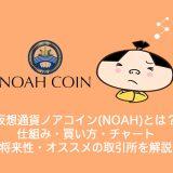 仮想通貨NOAHCOIN(NOAH)ノアコインとは?上場・購入・現在のチャート・最新情報まとめ