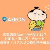 仮想通貨Aeron(ARN)エアロンとは?やめるべき?仕組み・買い方・チャート・将来性・オススメの取引所を解説。