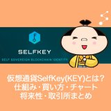 仮想通貨SelfKey(KEY)セルフキー