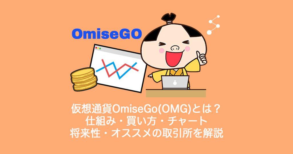 仮想通貨OmiseGo(OMG)