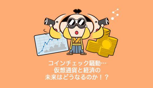 コインチェック騒動…仮想通貨と経済の未来はどうなるのか!?