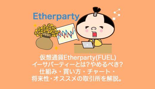 仮想通貨Etherparty(FUEL)イーサパーティーとは?やめるべき?仕組み・買い方・チャート・将来性・オススメの取引所を解説。