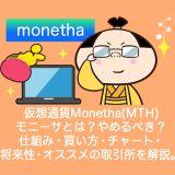 仮想通貨Monetha(MTH)モニーサ