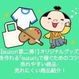 オリジナルグッズを作れる「suzuri」で稼ぐためのコツ!売れやすい商品・売れにくい商品紹介!