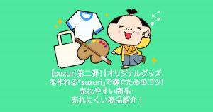 オリジナルグッズ を作れる「suzuri」で稼ぐためのコツ