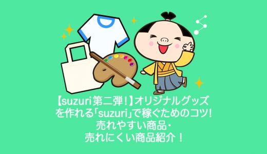 【suzuri第二弾!】オリジナルグッズを作れる「suzuri」で稼ぐためのコツ!売れやすい商品・売れにくい商品紹介!