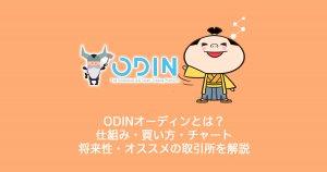 ODIN-Coin(ODIN)オーディンコインとは?仕組み・買い方・チャート・将来性・オススメの取引所を解説