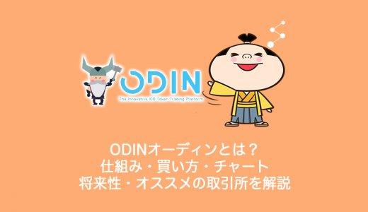 ICO仮想通貨ODIN Coin(ODIN)オーディンコインとは?買い方・チャート・上場・オススメの取引所まとめ