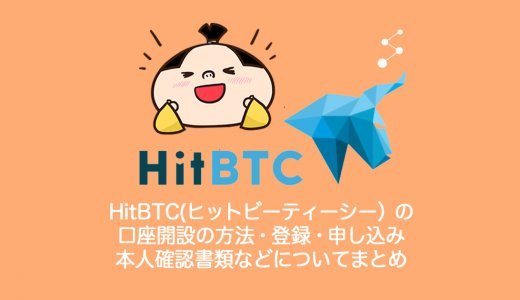 HitBTC(ヒットビーティーシー)口座開設の方法・登録・申し込み・新規・本人確認書類などについてまとめ