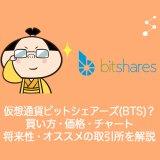 仮想通貨BitShares(BTS)ビットシェアーズとは?仕組み・買い方・チャート・将来性・オススメの取引所を解説。