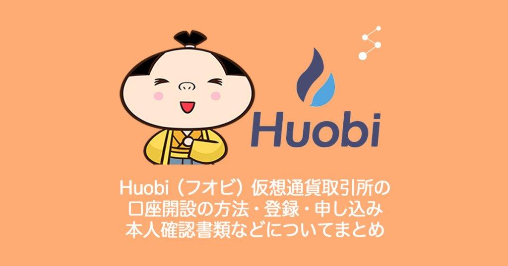 Huobi(フオビ)仮想通貨取引所の口座開設の方法・登録・申し込み・新規・本人確認書類などについてまとめ