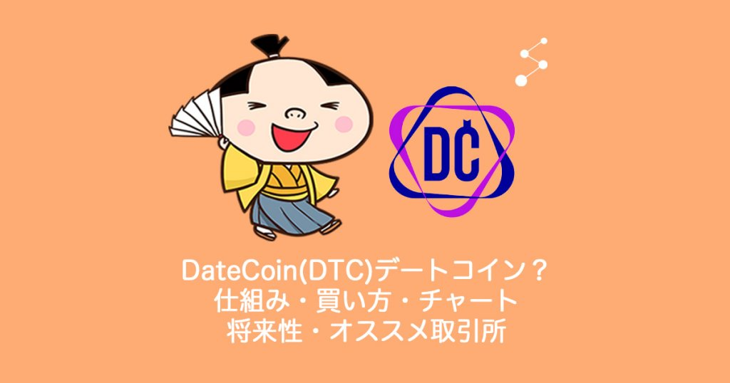 DateCoin(DTC)デートコインとは?やめるべき?仕組み・買い方・チャート・将来性・オススメの取引所を解説。