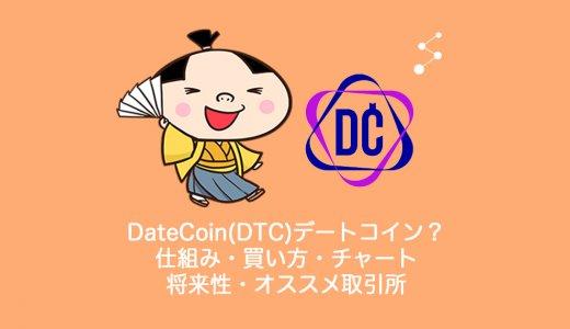 仮想通貨DateCoin(DTC)デートコインとは?価格・買い方・チャート・上場・取引所まとめ