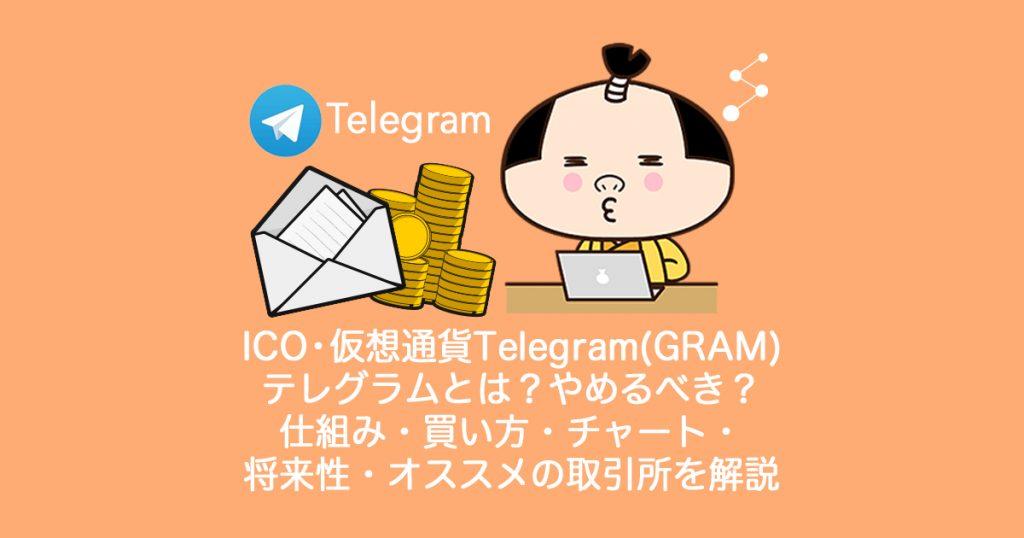 ICO・仮想通貨Telegram(GRAM)テレグラム