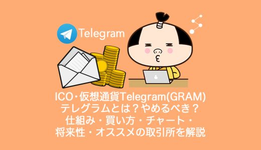 ICO・仮想通貨Telegram(GRAM)テレグラムとは?やめるべき?仕組み・買い方・チャート・将来性・オススメの取引所を解説