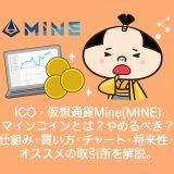 ICO・仮想通貨Mine(MINE)マインコイン