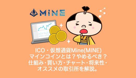 ICO・仮想通貨Mine(MINE)マインコインとは?やめるべき?価格・買い方・チャート・上場・取引所まとめ