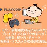 仮想通貨PlayCoin(PLY)プレイコインとは?仕組み・買い方・チャート・将来性・オススメの取引所を解説