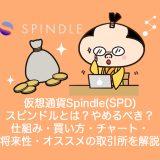 仮想通貨Spindle(SPD)スピンドル