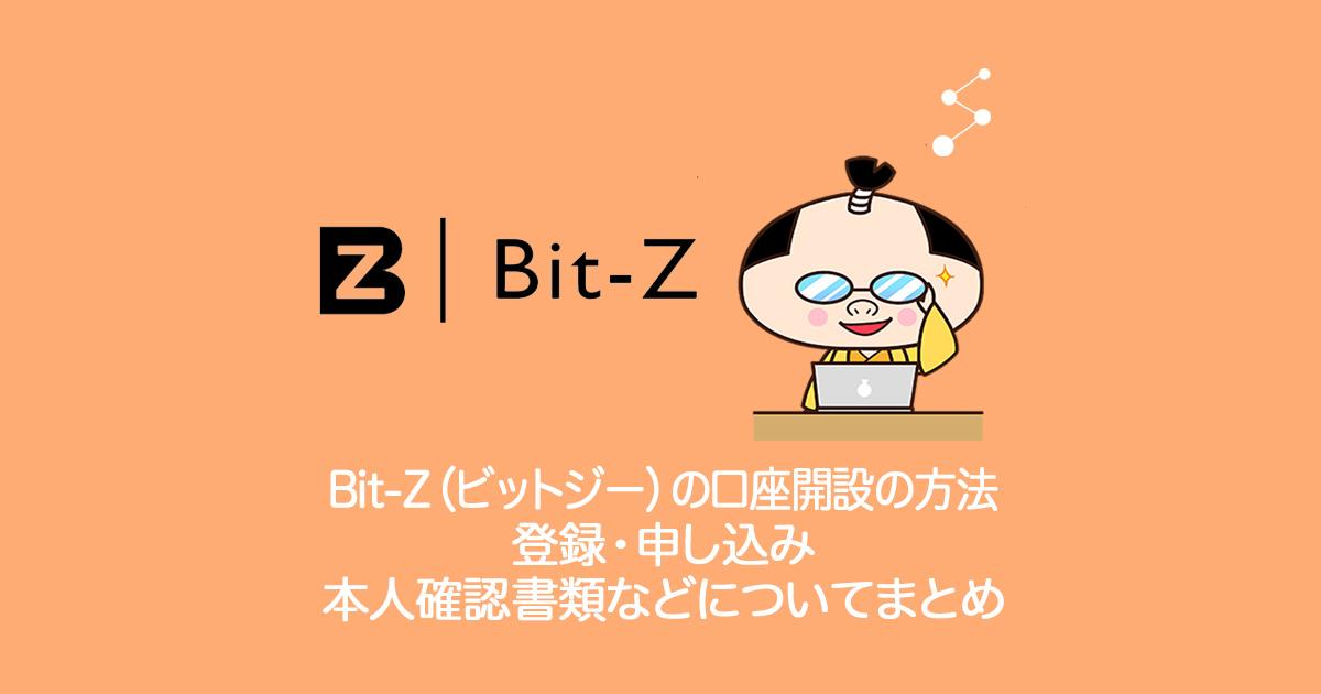 Bit-Z(ビットジー)仮想通貨交換所の口座開設の方法・登録・申し込み・新規・本人確認書類などについてまとめ