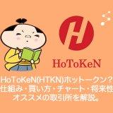 仮想通貨HoToKeN(HTKN)ホットークンとは?買い方・チャート・上場・取引所まとめ