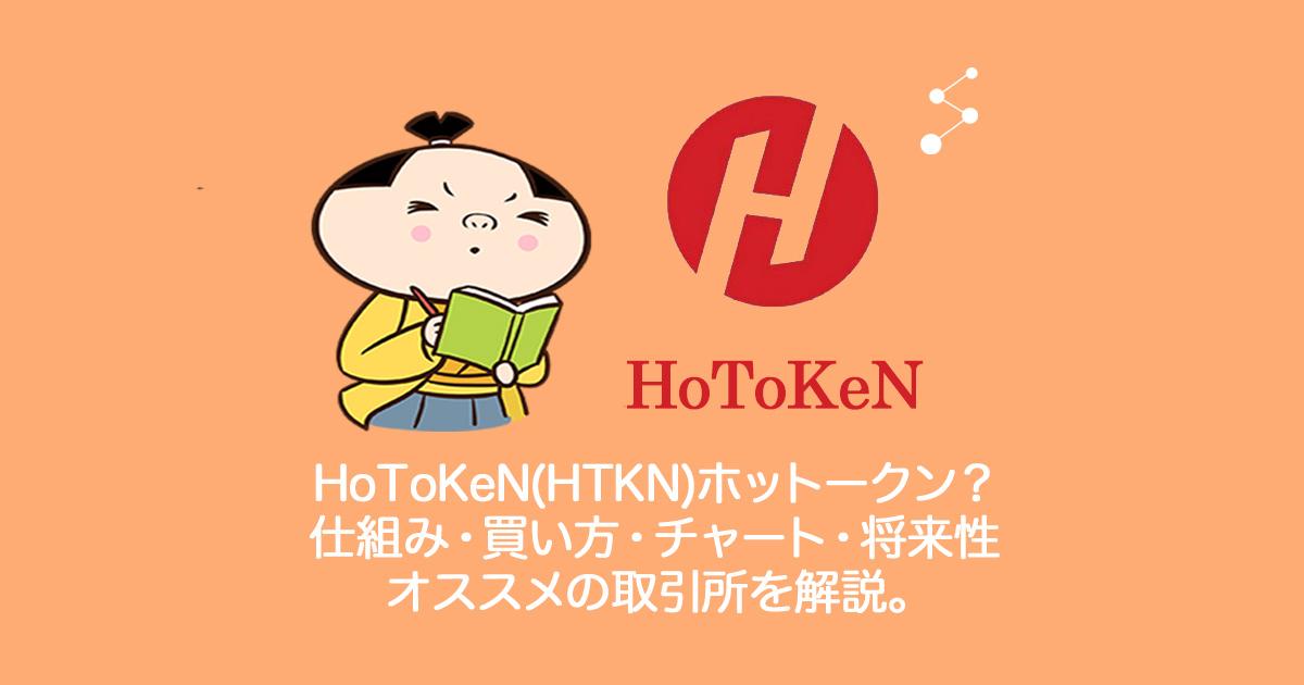 HoToKeN(HTKN)ホットークンとは?仕組み・買い方・チャート・将来性・オススメの取引所を解説。