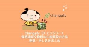 Changelly(チェンジリー)仮想通貨交換所の口座開設の方法・登録・申し込み・新規・本人確認書類などについてまとめ
