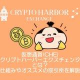 仮想通貨Crypto Harbor Exchange(CHE)クリプトハーバーエクスチェンジとは?やめるべき?仕組み・買い方・チャート・将来性・オススメの取引所を解説。