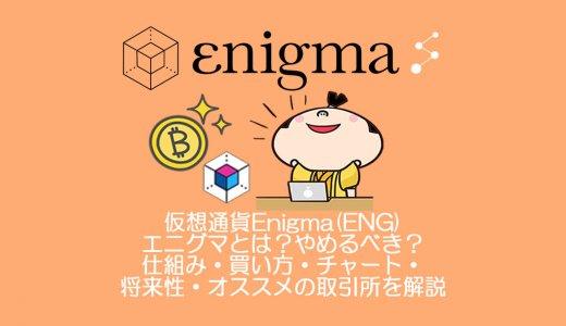 仮想通貨Enigma(ENG)エニグマとは?やめるべき?仕組み・買い方・チャート・将来性・オススメの取引所を解説
