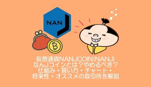 仮想通貨NANJCOIN(NANJ)なんJコインとは?やめるべき?仕組み・買い方・チャート・将来性・オススメの取引所を解説。
