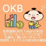 仮想通貨OKB Token(OKB)オーケービートークンとは?やめるべき?仕組み・買い方・チャート・将来性・オススメの取引所を解説。