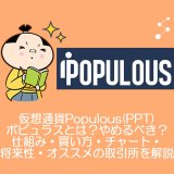 仮想通貨Populous(PPT)ポピュラスとは?やめるべき?仕組み・買い方・チャート・将来性・オススメの取引所を解説