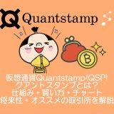 仮想通貨Quantstamp(QSP)クアントスタンプとは?買い方・チャート・将来性・オススメの取引所を解説