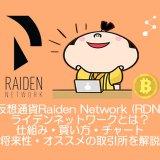 仮想通貨Raiden Network (RDN)ライデンネットワークとは?やめるべき?仕組み・買い方・チャート・将来性・オススメの取引所を解説。