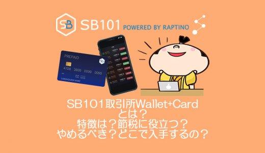 SB101取引所Wallet+Cardとは?特徴は?仮想通貨投資の節税に役立つ?どこで入手するの?
