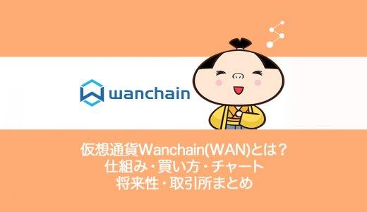 仮想通貨Wanchain(WAN)ワンチェーンとは?買い方・チャート・ウォレット・上場・取引所まとめ