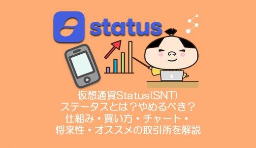 仮想通貨Status(SNT)ステータスとは?やめるべき?仕組み・買い方・チャート・将来性・オススメの取引所を解説