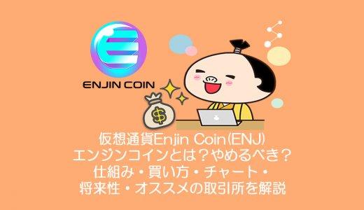 仮想通貨Enjin Coin(ENJ)エンジンコインとは?買い方・チャート・取引所まとめ。